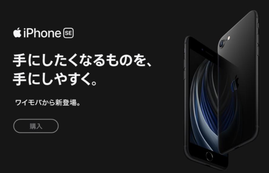 iphonese 手にしたくなるものを手にしやすく。ワイモバイルから新登場。