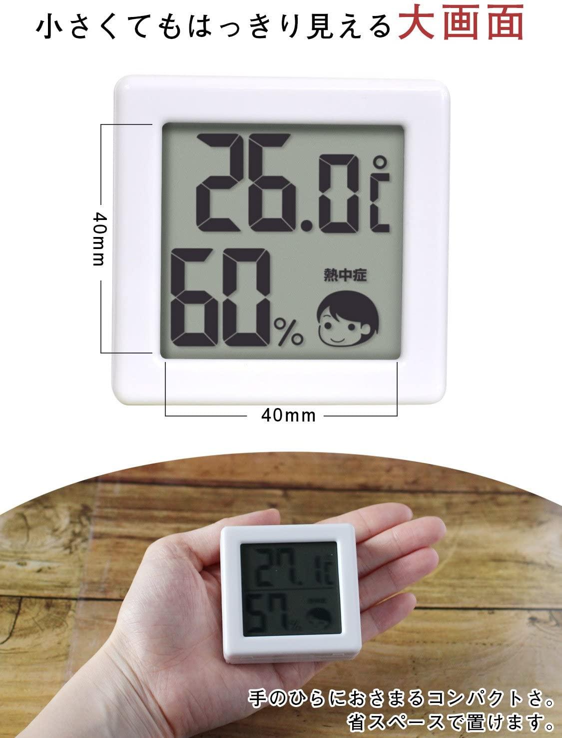 デリテックの温湿度計。手のひらサイズでコンパクトでありながら、デジタル文字が大きくて非常に見やすい。熱中症レベルを顔で表示してくれるので、一目で状況がわかる。5段階表示になっている。