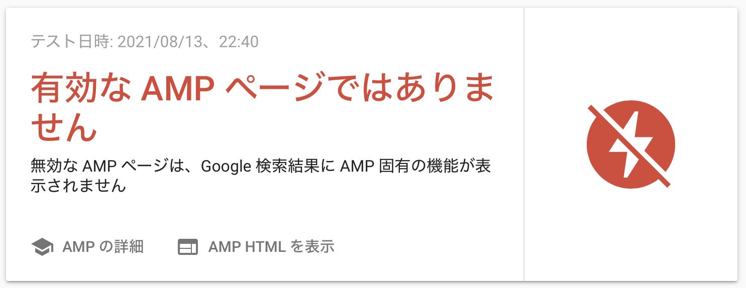 有効なAMPページではありません 無効なAMPページは、Google検索結果にAMP固有の機能が表示されません